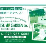 北摂ガーデンの広告が郵便局の封筒に入ります